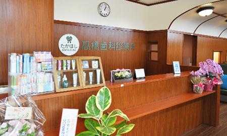 髙橋歯科診療所photo